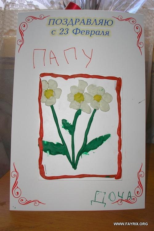 Как папе сделать рисунок на день рождение
